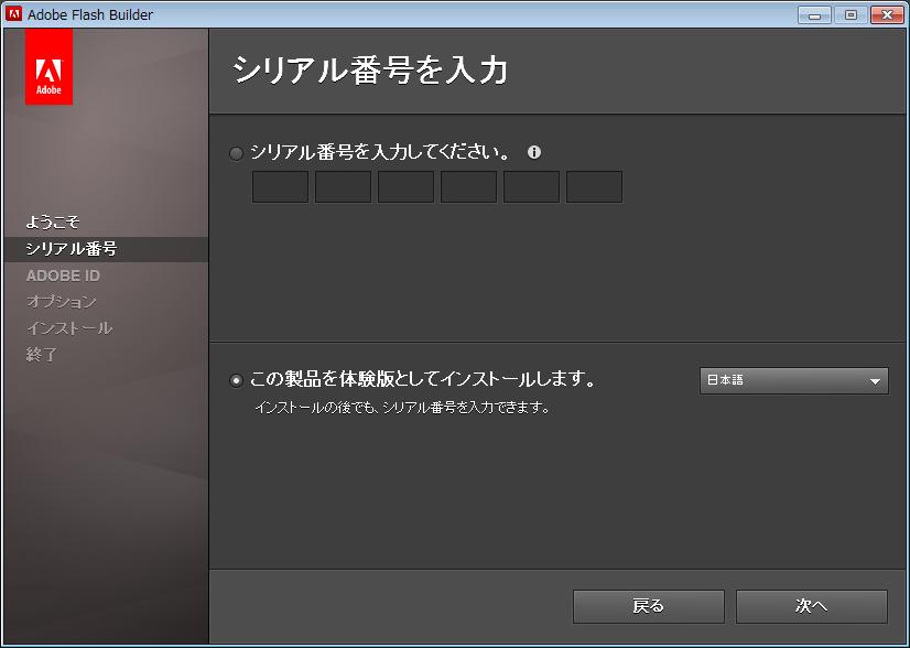 flashbuilder-4-6-install