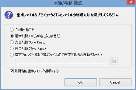 重複ファイル削除ツール2
