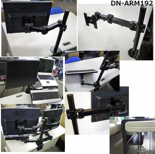 DN-ARM192