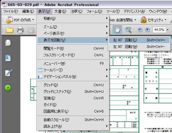 a3をa4二枚で印刷 pdf
