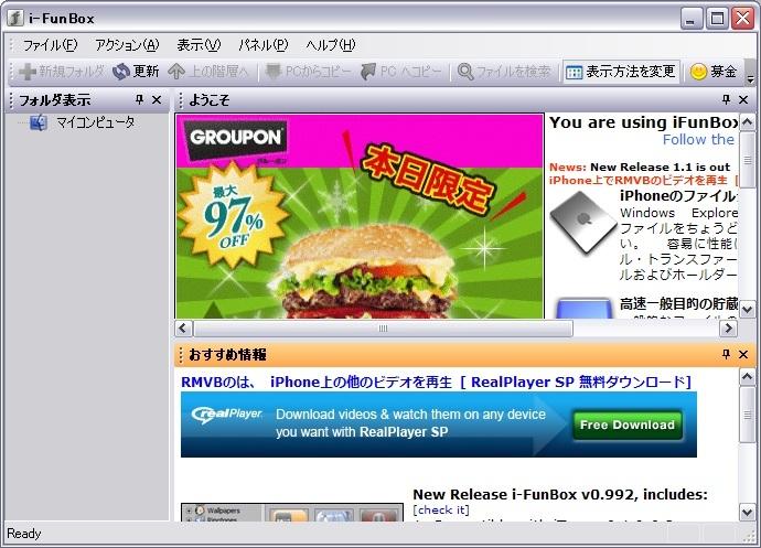 i-FunBox.jpg