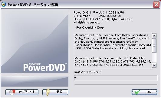 powerdvd8.jpg