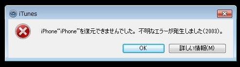 iphone error.jpg